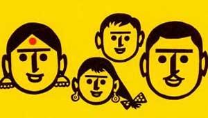 छोटा परिवार