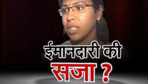 दुर्गा को ईमानदारी की सजा