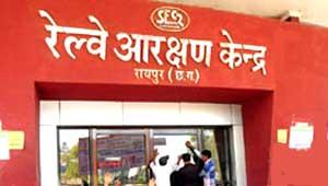 रायपुर रेलवे आरक्षण केंद्र
