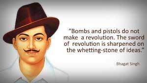 भगत सिंह-शहीदे आजम