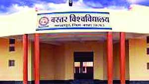 bastar-university