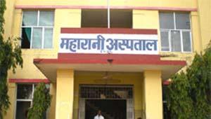 jagdalpur hospital