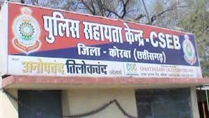 सीएसईबी चौकी