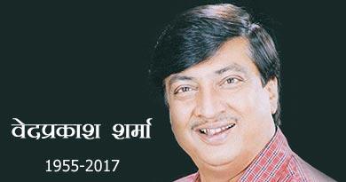 उपन्यासकार वेदप्रकाश शर्मा