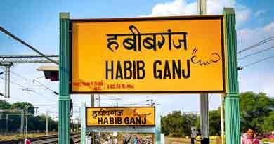 हबीबगंज रेलवे स्टेशन