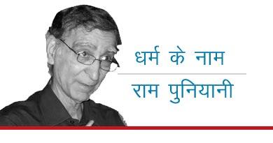 राम पुनियानी सांप्रदायिकता विरोधी अभियान