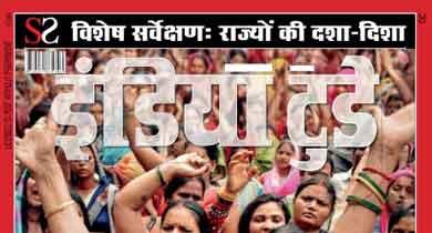 इंडिया टुडे का सर्वे