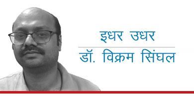 डॉ. विक्रम सिंघल योगेंद्र यादव अर्बन नक्सल