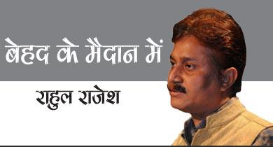 राहुल राजेश हिन्दी के कवि और लेखक हैं.