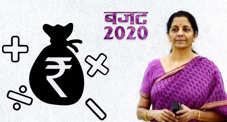 बजट 2020-21